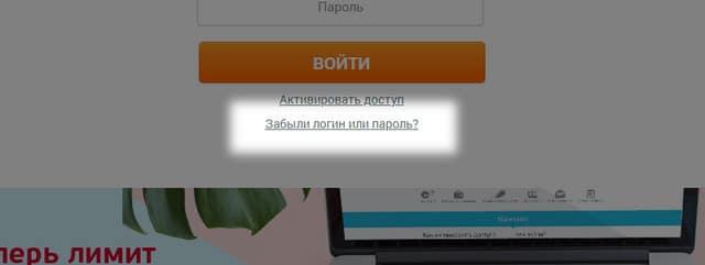 Кнопка для перехода к восстановлению пароля в интернет банке УБРиР