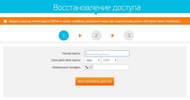 Форма заполнения данных при восстановлении пароля от личного кабинета банка УБРиР