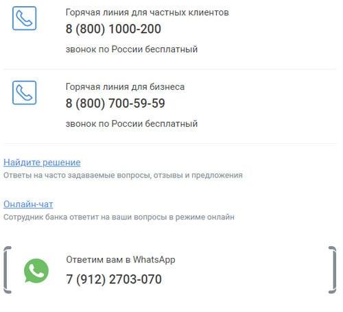 Как связаться со службой поддержки УБРиР