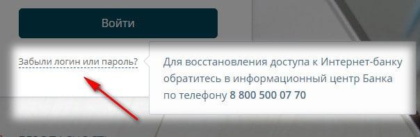 Как восстановить пароль от личного кабинета в Экспобанке