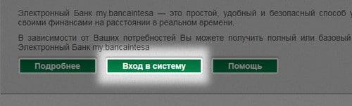 Кнопка для перехода на страницу личного кабинета Интеза