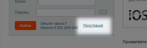Кнопка для перехода к регистрации личного кабинета банка Интеза