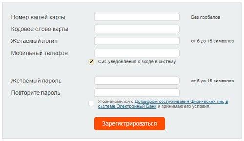 Форма регистрации личного кабинета в банке Интеза