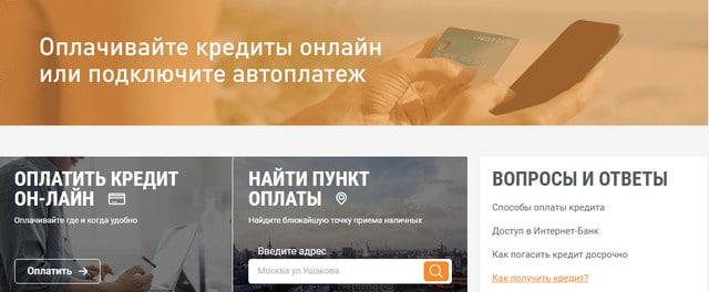 Фото главной страницы РН банка
