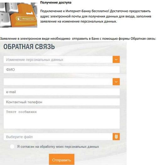Как зарегистрироваться в РН банке