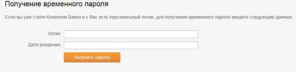 Форма заполнения данных при восстановлении пароля от РН банка