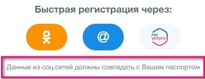 Регистрация в Займер через социальные сети