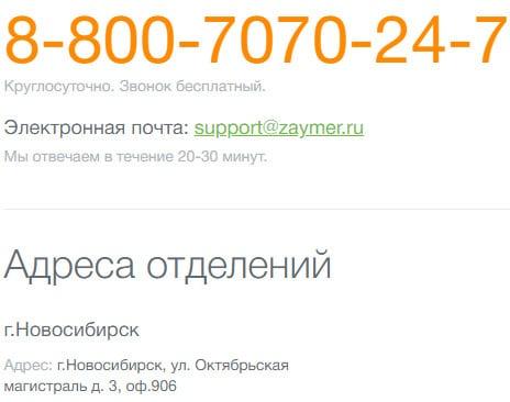 Телефон и адрес офиса Займер