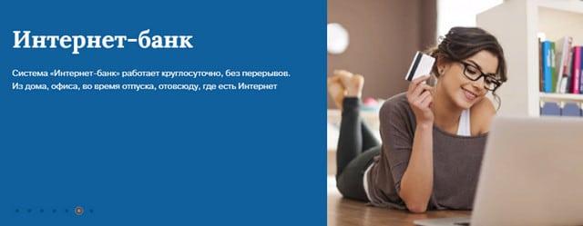 Челиндбанк возможности интернет банка