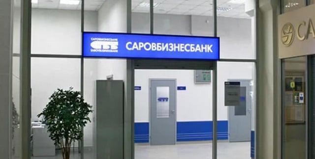 Фото входа в отделение Саровбизнесбанк