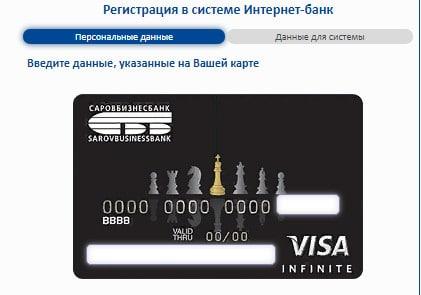 Форма регистрации личного кабинета по карте в онлайн банке Саровбизнесбанк