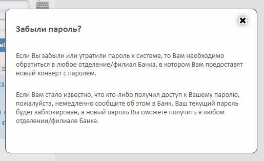 Действия при утере пароля от интернет банка Саровбизнесбанка
