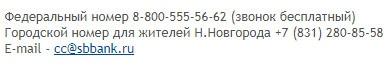 Контакты Саровбизнесбанка