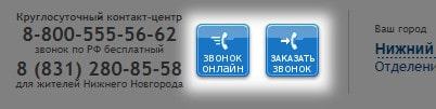 Кнопка для заказа обратного звонка от Саровбизнесбанка
