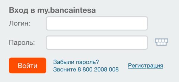 Банк Интеза: вход в личный кабинет