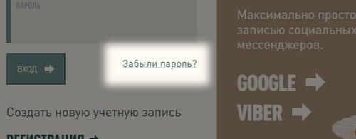 Кнопка для перехода на страницу восстановления пароля от Быстробанка