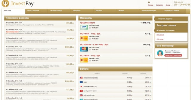 Возможности интернет банка Инвестпей