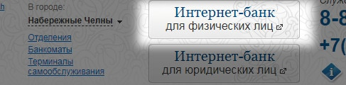 Кнопка на официальном сайте Акибанка для перехода в личный кабинет физическим лицам