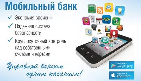 Возможности мобильного приложения Акибанка