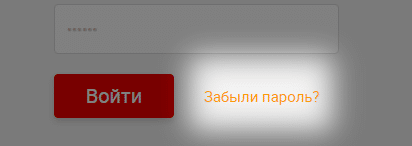 Кнопка для переходу к форме восстановления пароля в Метрокредит