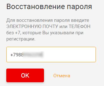 Форма ввода телефона или емеил при восстановлении пароля в Метрокредит