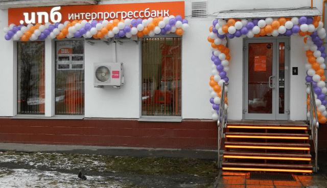 Фото открытия офиса банка ИПБ
