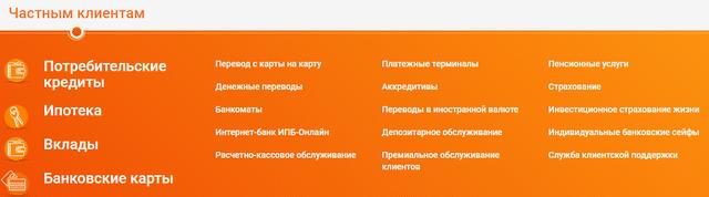 Возможности интернет банка ИПБ