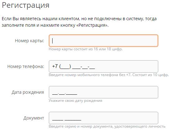 Форма регистрации в банке ИПБ