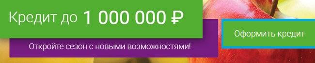 Отправить заявку на кредит наличными в ОТП банк