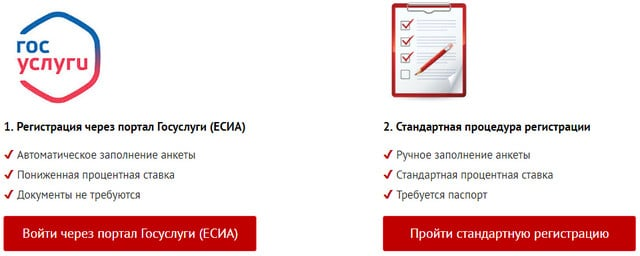 Выбор формы регистрации в Микроклад