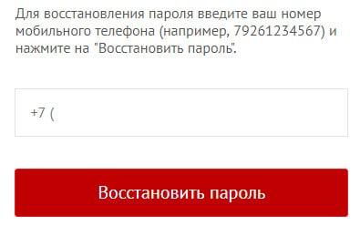 Форма ввода номера телефона при восстановлении пароля в Микроклад