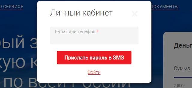 Форма ввода телефона при восстановлении пароля от Макс кредит
