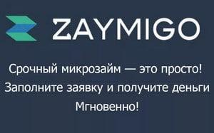 Zaymigo МФО логотип