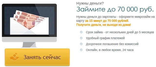 Займ до 70000 рублей в Займиго