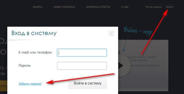 Кнопка для восстановления пароля в Займиго