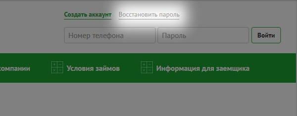Кнопка для перехода к форме восстановления пароля Фастмани