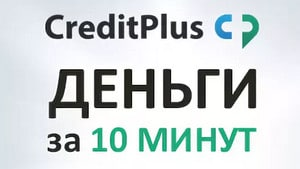 Кредит Плюс логотип