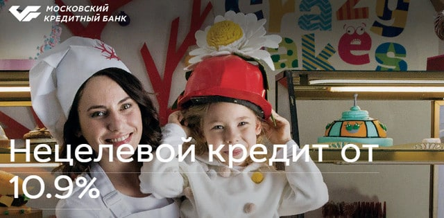 Реклама нецелевого кредита в банке МКБ
