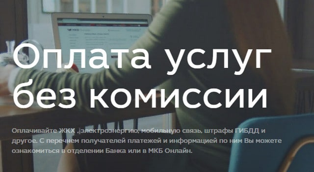 Возможности интернет банка МКБ