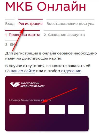 Форма регистрации в банке МКБ