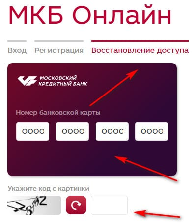 Форма восстановления пароля в МКБ онлайн