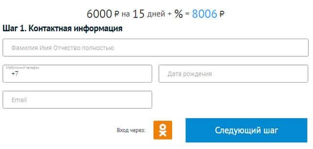 Заполнение анкеты Веб займ