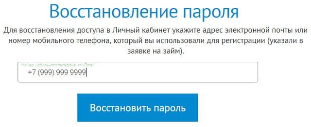 Форма ввода телефона при восстановлении пароля от Веб займ