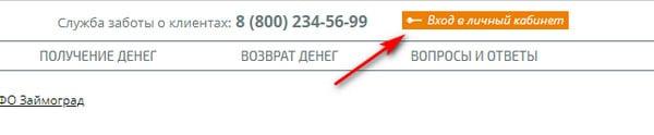 Кнопка для перехода к личному кабинету в Займоград