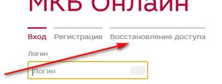 Кнопка восстановления доступа к МКБ онлайн