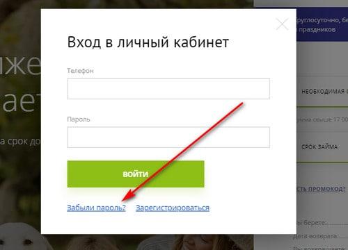 Кнопка забытого пароля на сайте Кредит плюс