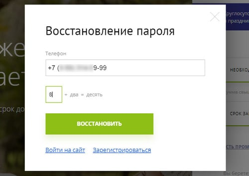 Форма ввода телефона при восстановлении пароля на сайте Кредит плюс
