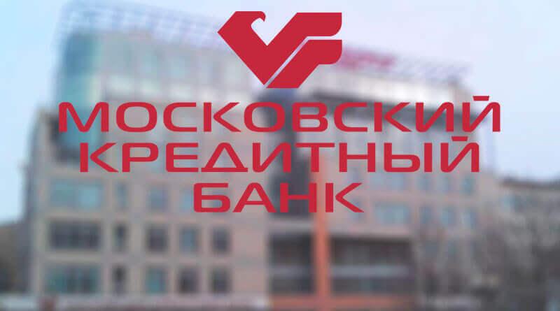 Кредитный банк москвы личный кабинет