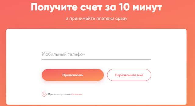 Форма регистрации в Дело банке