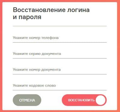 Форма заполнения данных при восстановлении пароля от Дело банка